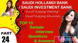 saudi hollandi bank saudi investment bank top most technical saudi hollandi bank saudi investment bank top most technical interview questions and answers
