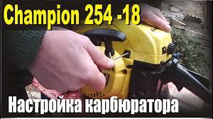 Регулировка карбюратора <b>Бензопилы</b> - YouTube