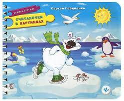<b>Феникс Книжка</b>-<b>игрушка</b> Считалочки в картинках — купить по ...