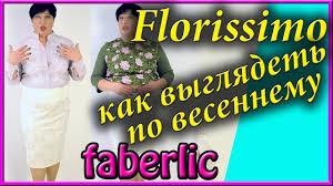 Новая коллекция одежды фаберлик Florissimo. <b>Блузка в полоску</b> ...