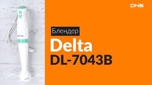 Распаковка <b>блендера Delta DL-7043B</b> / Unboxing Delta DL-7043B