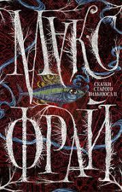 <b>Макс Фрай</b>, <b>Сказки</b> старого Вильнюса II – читать онлайн ...