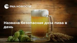 Названа безопасная доза <b>пива</b> в день - РИА Новости, 08.08.2020
