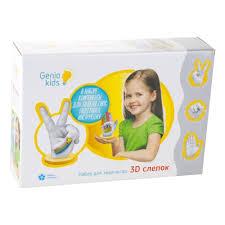 <b>Набор для творчества GENIO</b> KIDS 3D слепок TA1302 — купить в ...