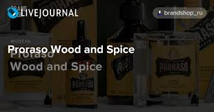 Proraso <b>Wood</b> and Spice: brandshop_ru — LiveJournal