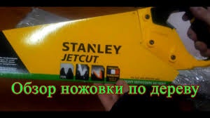 Распаковка <b>Stanley Jet</b>-Cut SP 450 мм (2-15-283) из Rozetka.com.ua