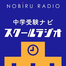 中学受験ナビ「スクールラジオ」