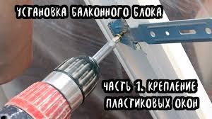 Установка балконного блока <b>по</b> ГОСТ. Крепление пластиковых ...