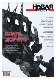 «Новая газета» №2 (понедельник) от 13.01.2020