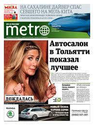 20160926_ru_tolyatti by Metro Russia - issuu