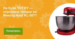 Отзывы <b>Миксер Kelli KL-5071</b> на KUPI.TUT.BY