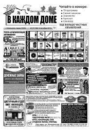 "37(166) 14.10.2015 by ООО ""ВКД Медиа"" - issuu"