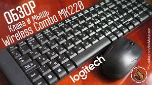 Обзор <b>Logitech</b> MK220 беспроводная <b>клавиатура</b> и <b>мышь</b> 2.4GHz ...