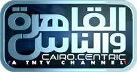 ناة القاهرة والناس Al Kahera Wal Nas Live