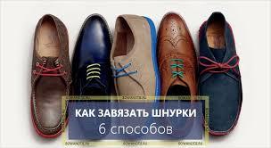 Как завязать <b>шнурки</b> - 6 лучших способов шнуровать <b>обувь</b>