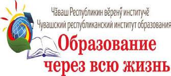 Министерство образования и молодежной политики Чувашской ...