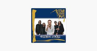 Альбом «<b>Легенды</b> русского рока» (<b>Animal ДжаZ</b>) в Apple Music