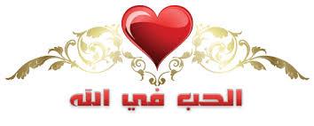 الحب فى الله