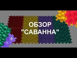 """""""САВАННА"""" . Ортопедические <b>развивающие коврики</b> ТМ """"<b>ОРТО</b> ..."""