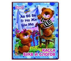 <b>Action Касса</b> букв и слогов Fancy - Акушерство.Ru