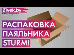 Распаковка - Паяльник для полипропиленовых труб <b>Sturm</b> ...