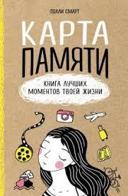 """Книга: """"<b>Карта памяти</b>. Книга лучших моментов твоей жизни ..."""