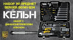 <b>BERGER</b> 141 предмет <b>КЁЛЬН</b> / Обзор набора инструмента с ...
