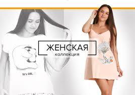 Модный трикотаж оптом в <b>Иваново</b> от производителя Золотое ...