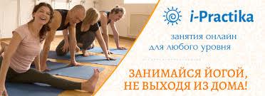 Все о <b>йоге</b>. Портал YOGA.RU. Занятия <b>йогой</b>. Центр <b>йоги</b> ...