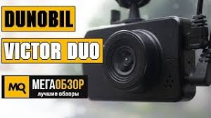 <b>Dunobil Victor Duo</b> обзор <b>видеорегистратора</b> – МегаОбзор