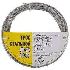 <b>Трос стальной</b> в оболочке PVC 2/3 мм <b>10 м</b>, цвет цинк в Санкт ...