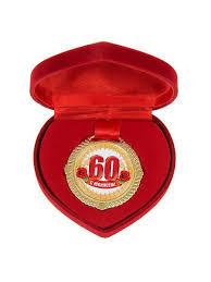 <b>Медаль</b> в коробке в форме сердца С <b>Юбилеем 60</b> - 5 см. AV ...