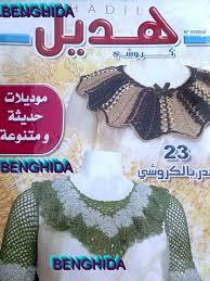 مجلة هديل للخياطة الجزائرية موديلات قنادر و فساتين و صدور الكروشي Images?q=tbn:ANd9GcR0L3rlODmUzvMCigliR8zA5nYFTTk9hlqfucXoC413VCky7K3T