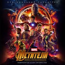 The <b>Avengers</b> — Алан Сильвестри. - Яндекс.Музыка