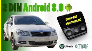2 DIN магнитола на Android 8.0 для Skoda Octavia - YouTube