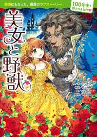 <b>Beauty</b> and the <b>Beast</b> Romances Through Manga History - <b>Anime</b> ...