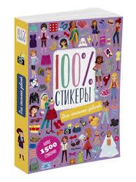 Книга «Для <b>стильных девочек</b>» + наклейки — <b>Махаон</b>, акция ...