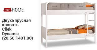 <b>Двухъярусная кровать Cilek Dynamic</b> (20.50.1401.00). Купите в ...