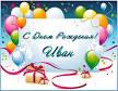 Поздравительные открытки с днем рождения для ивана