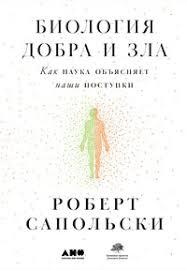 «Биология добра и зла». Глава из книги • Р. Сапольски ...