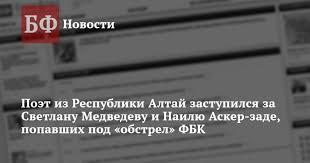 Поэт из Республики Алтай заступился за Светлану Медведеву и ...