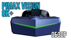 Обзор <b>Pimax</b> 8k Plus - Почти 4K VR - YouTube