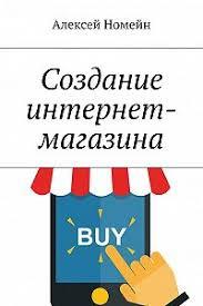 «Создание интернет-<b>магазина</b>» читать бесплатно онлайн книгу ...