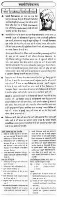 essay on swami vivekananda in hindi essay swami vivekananda plagiarism quality