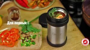 <b>Термосы</b> для еды <b>LaPlaya</b>® серии JMG из нержавеющей стали ...