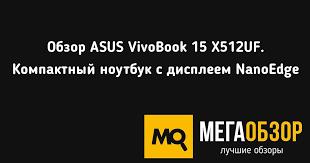 Обзор <b>ASUS VivoBook 15</b> X512UF. Компактный <b>ноутбук</b> с ...
