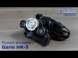 <b>Фонарь</b> налобный <b>GARIN LUX</b> HR-5W BL1 15610