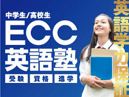 「ECC(大阪市)」の画像検索結果