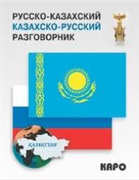 <b>Казахский</b> язык