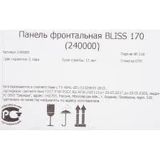 <b>Панель фронтальная</b> для ванны Bliss 170 см в Москве – купить ...